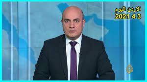 الجزيرة انقلاب عاجل الاردن الان اليوم 3 4 2021 ماذا يجري في الاردن اعتقال  شقيق الملك عبد الله الأردن - YouTube