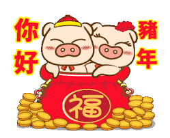 Ox playing lion dance in chinese new year celebration. Line Creators Stickers Happy Chinese New Year Of The Golden Pig Example With Gif Animation