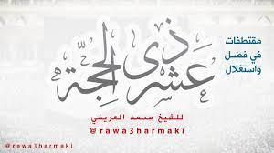 مقتطفات وفوائد في فضل واستغلال عشر ذي الحجة للشيخ الدكتور محمد العريفي ,  العشر من ذي الحجة 1437-2016 - YouTube