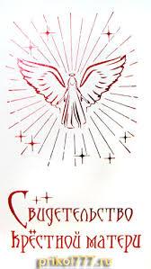Новинки Диплом Свидетельство Крестной матери Диплом Свидетельство Крестной матери