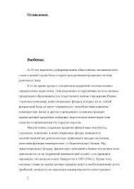 Избирательная система РФ курсовая по теории государства и права  Кредитная система РФ курсовая по деньгам и кредитованию скачать бесплатно история банки парабанки совершенствование пайщики ПИФы