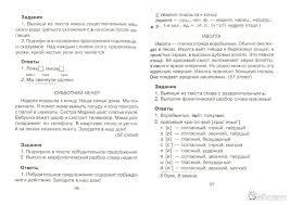 Итоговый диктант по русскому языку за класс Русский язык  Итоговый диктант по русскому языку 3 класс