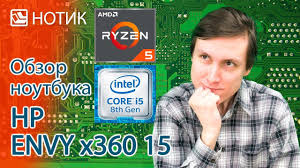 Видео обзор <b>ноутбука HP ENVY x360</b> 15 - Core i5 vs Ryzen 5 ...