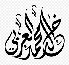 download arabic calligraphy fonts black and white flower png download 2400 2205 free