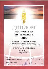 Награды ЖЦ КАЯН самого титулованного агентства недвижимости  Недвижимость в Краснодаре профессиональное признание 2009