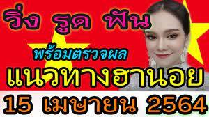 เลขแม่น้ำหนึ่ง วิ่งรูดฟันฮานอย 15 เมษายน 2564 – ournewsk.com