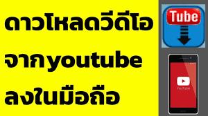 ดาวโหลดวีดีโอจากยูทูปลงมือถือ   downloadวีดีโอในยูทูป   โค้ชพี่ดา - YouTube