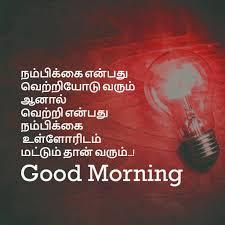Good Morning Tamil Kavithai Wallpaper ...