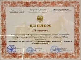 Единый расчётно кассовый центр г Заречный Диплом 3 степени на Всероссийском конкурсе на лучшую организацию предприятие сферы жилищно коммунального хозяйства