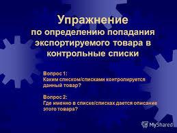 Презентация на тему Методика идентификации Задачи По окончанию  32 Упражнение по определению попадания экспортируемого товара в контрольные списки