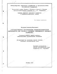 Диссертация на тему Государственное регулирование  Государственное регулирование внешнеэкономической деятельности АПК России в условиях современного мирового хозяйства тема диссертации и автореферата по ВАК