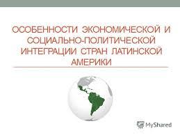 Презентация на тему МИНИСТЕРСТВО ОБРАЗОВАНИЯ РЕСПУБЛИКИ БЕЛАРУСЬ  1 МИНИСТЕРСТВО ОБРАЗОВАНИЯ РЕСПУБЛИКИ БЕЛАРУСЬ УО БЕЛОРУССКИЙ ГОСУДАРСТВЕННЫЙ ЭКОНОМИЧЕСКИЙ УНИВЕРСИТЕТ ДИПЛОМНАЯ РАБОТА