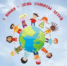1 июня - Международный день защиты детей   Институт педагогики, психологии  и социальных технологий