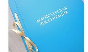 Ставропольский вуз попал в список рекордсменов по выпуску  Ставропольский вуз попал в список рекордсменов по выпуску фальшивых диссертаций