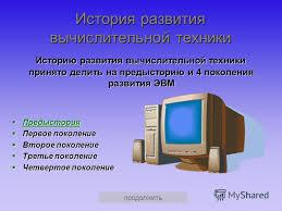 Презентация на тему История развития вычислительной техники  2 История развития вычислительной техники Панасюк Дмитрий Павлович