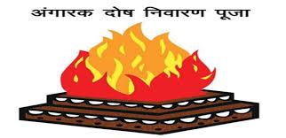 Image result for अंगारक योग