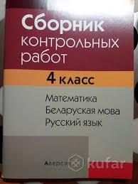 Сборник контрольных работ класс Советский kufar Сборник контрольных работ