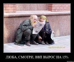 Картинки по запросу картинки Обвальная нищета по всей России