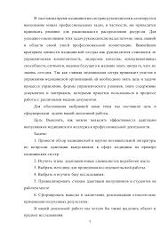 Дипломная работа Колдышевой Ирины Алексеевны 5