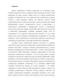 Теоретическая и практическая основа политической рекламы курсовая  Теоретическая и практическая основа политической рекламы курсовая 2011 по политологии скачать бесплатно партия Россия избиратель поддержка