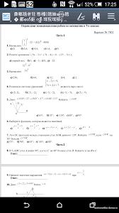 Переводная экзаменационная работа по математике класс ОГЭ и  Переводная экзаменационная работа по математике 7 класс