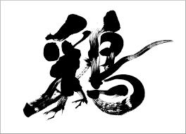 イラスト風な筆文字酉書道家の筆文字ロゴ年賀状の干支2017年