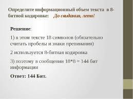 Материалы для подготовки к контрольной работе по информатике по  Определите информационный объем текста в 8 битной кодировке До свидания лет