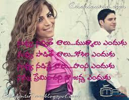 Free Wallpaper Beautiful New Telugu Love QuoteTelugu Love Quotes Mesmerizing Best Lagics Of Love In Telugu