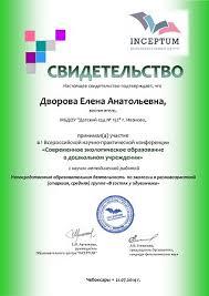 Наши достижения  Свидетельство за участие в i Всероссийской научно практической конференции Современное дошкольное образование в дошкольном учреждении 2014 г