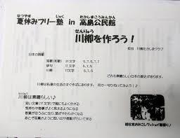 夏休みフリー塾川柳を 万葉大好きのブログ