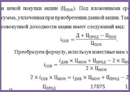 Задача № расчет курсовой стоимости акций  Ответить Задача №2043 расчет рыночной стоимости