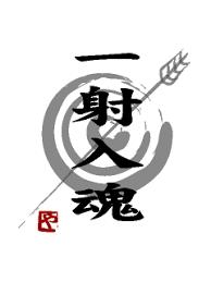 弓道 かっこいい イラスト ギャラリーイラスト