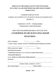 Семейное право в нотариальной практике Дипломная Дипломная Семейное право в нотариальной практике 1