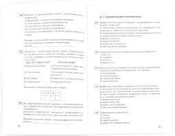 Иллюстрация из для Тесты по обществознанию к учебнику А И  Иллюстрация 1 из 7 для Тесты по обществознанию к учебнику А И Кравченко