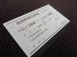 トロッコ嵯峨駅とは はてなキーワード