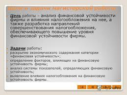 Презентация на тему Магистерская диссертация Особенности  2 Цели