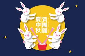 開原報關】【開元報關】敬祝您中秋佳節愉快!