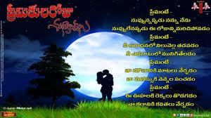 Download Wallpaper Of Love Telugu Hd Wallpaper Of Love Telugu Hd