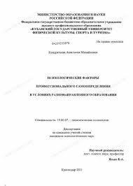 Диссертация на тему Психологические факторы профессионального  Диссертация и автореферат на тему Психологические факторы профессионального самоопределения в условиях разнонаправленного