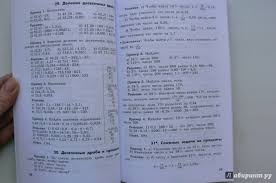 Гдз по дидактическому материалу класс потапов В списке снизу найдите свой номер задания