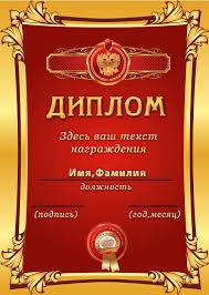 Купить диплом в красноярске мая  Примеры Купить диплом в красноярске 9 мая 2016