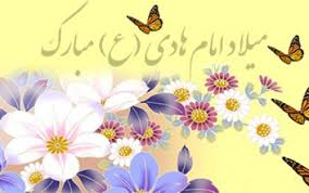 Image result for ‫تولد امام هادی مبارک‬‎