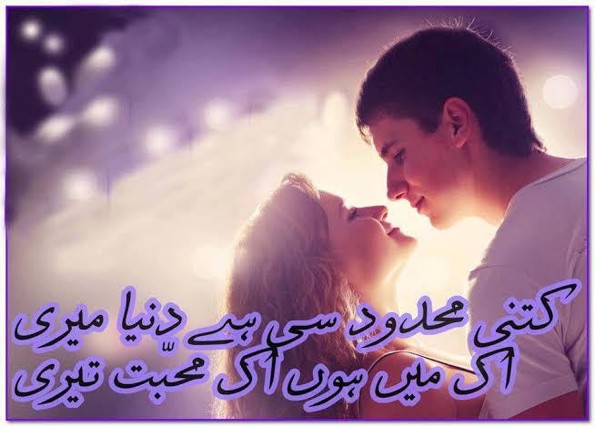 urdu shayari for husband