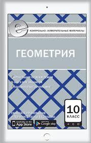 измерительные материалы Геометрия класс Контрольно измерительные материалы Геометрия 10 класс