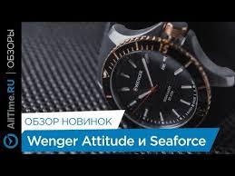 <b>Мужские часы Wenger</b> 01.1743.106 магазин купить в москве