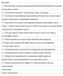 diplom shop ru Официальный сайт Здесь можно скачать  Организация закупочной деятельности на электронных торгах скачать Диплом Организация закупочной деятельности на электронных торгах Диплом Диплом Организация