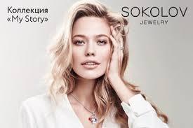 <b>SOKOLOV</b> | VK