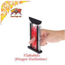อุปกรณ์มายากล กิโยตินตัดนิ้ว (Finger Guillotine)