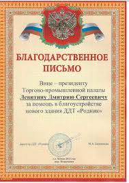 Левитин Дмитрий Сергеевич Награды благодарственные письма Награды благодарственные письма