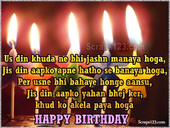 funny birthday shayari for friend